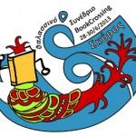 8ο Πανελλήνιο Συνέδριο Bookcrossing στη Σκύρο